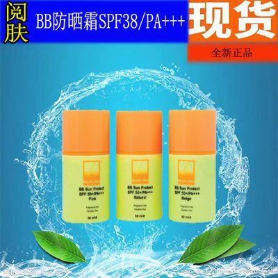 阅肤BB防晒霜SPF38PA+++全新正品补水保湿男女通用可做粉底可防晒