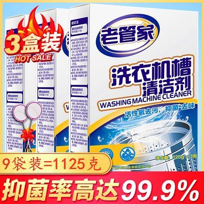 老管家洗衣机槽清洗剂清洁剂全自动滚筒波轮去污渍除垢非杀菌消毒