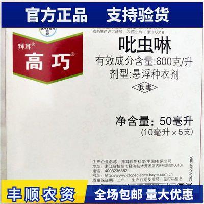 德国拜耳高巧60% 吡虫啉10ml *5只 一盒 包邮价 种衣剂拌种剂