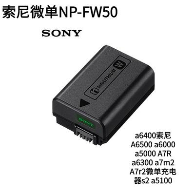 索尼微单NP-FW50 A6000 A5000 A5100 A7R NEX-7 6 5T 5R 原装电池