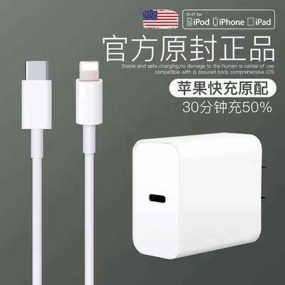 苹果PD快充18W充电器线套装8P快充X手机数据线iphone11闪充充电头