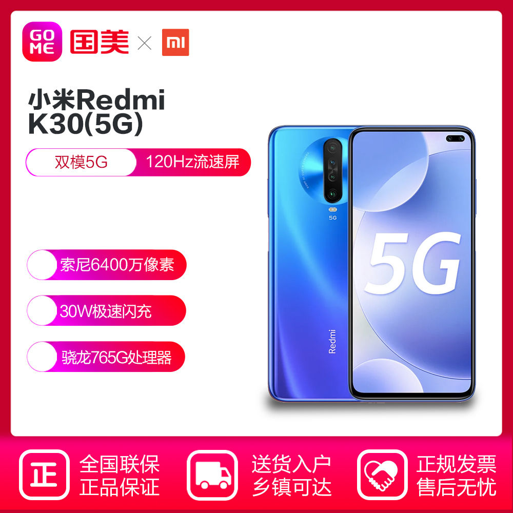 2499元  Redmi 红米 K30 5G版 智能手机 8GB+128GB