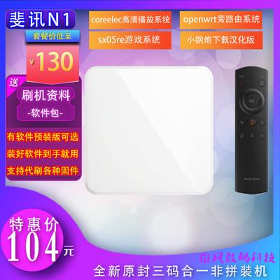 恩山N1盒子电视盒子机顶盒天天链p1斐xun盒子高清播放器4K无线【3月5日发完】