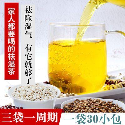 【轻松祛湿】红豆薏米茶祛湿茶花茶组合非排毒祛痘养颜湿胖养生茶