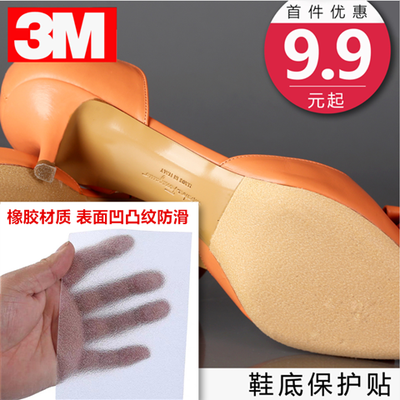 美国3M真皮鞋底贴 保护贴 防滑耐磨贴 真皮大底贴 防护贴