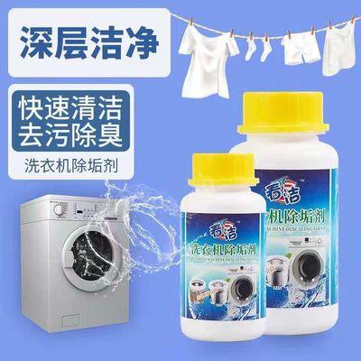 洗衣机槽清洁剂杀菌消毒清洁洗衣机全自动滚筒波轮洗衣机清洗清洁