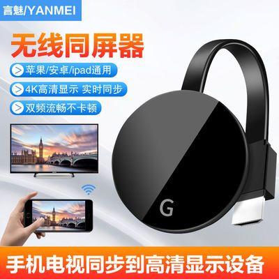 无线投屏器六代手机连接电视同屏器高清苹果安卓四代投影仪转换器