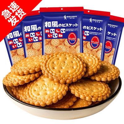 网红日式海盐味小圆饼干日本天日盐零食薄脆咸香曲奇小饼干100g