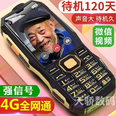 全网通军工三防老人手机老年机超长待机移动联通4g电信老人机手机