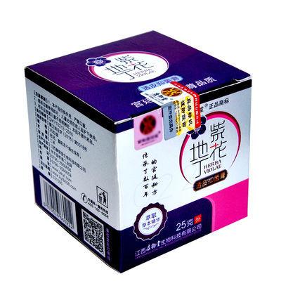 康御堂官网紫花地丁透皮抑菌膏 解决皮肤问题 买5送1 买10送3