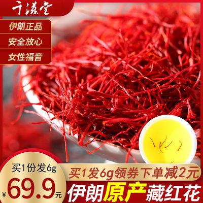 【买1赠1】伊朗进口藏红花泡茶3克正宗野生长丝西藏臧红花茶正品