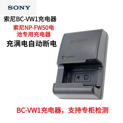 索尼原装 BC-VW1 FW50 电池 A6000 A5100 A6300 A7R2 A7M2 充电器