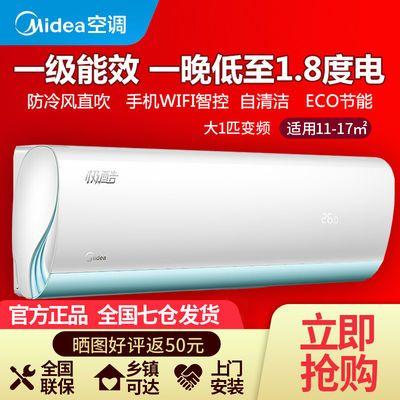 美的空调 大1匹挂机一级变频冷暖 家用空调KFR-26GW/WXDN8A1@
