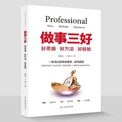 做事三好好思路 菲定律人性的弱点创业经商成功励志心理学书籍