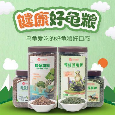 乌龟饲料通用型大小颗粒鳄龟巴西龟高钙蛋白粮瓶桶装龟粮吃嗨宠品