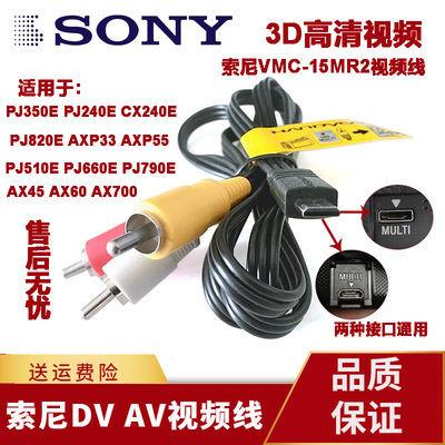 索尼SONY摄像机HDR-CX380E PJ670 VMC-15MR2视频AV线MULTI接口线