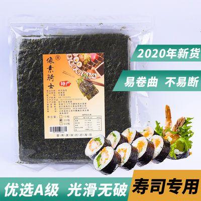 A级寿司海苔批发多套餐可选紫菜包饭寿司原味即食海苔片材料食材