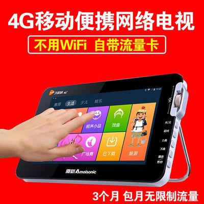 夏新4G手持电视WiFi移动网络触摸视频机小电视便携看戏机播放器