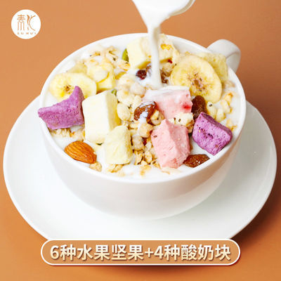 麦片早餐速食即食代餐食品奇亚籽谷物酸奶颗粒水果混合燕麦片400G
