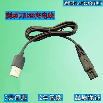 【原装正品】电动剃须刀充电器线通用刮胡刀USB充电线充电器插头