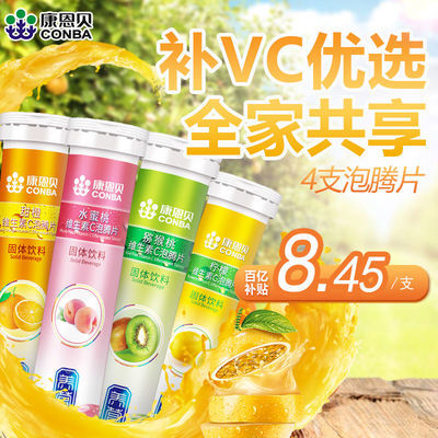 【4支裝現貨直發】康恩貝泡騰片水果口味兒童成人VC飲料果汁維C