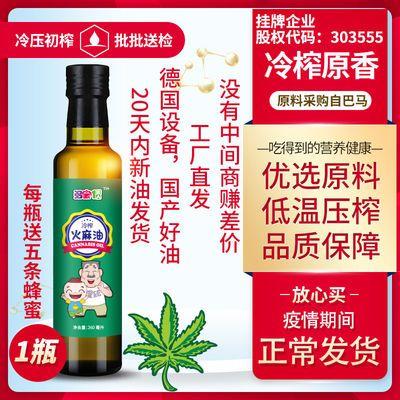 火麻油一级家用食用小瓶巴马纯麻籽油正品火麻仁油拌蜂蜜水
