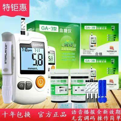 三诺血糖测试仪家用测血糖的仪器GA-3血糖试纸全自动检测100片装