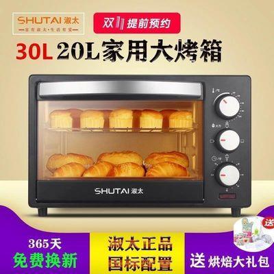 【保修三年】淑太家用迷你电烤箱多功能烘焙小烤箱烤面包蛋糕鸡翅