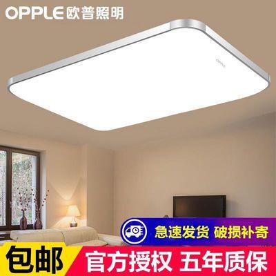 欧普照明LED吸顶灯长方形客厅灯具卧室灯餐厅灯厨房浴室简约正品