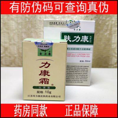 奇力康肤力康抗菌洗剂30ml力康霜10g毛囊问题 皮肤外用止痒