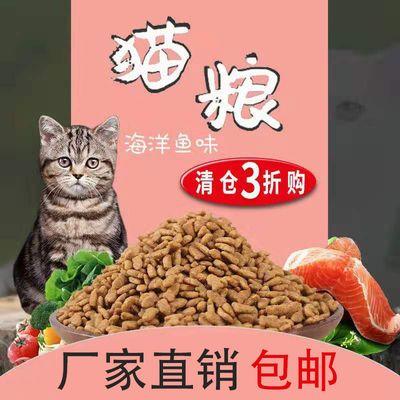 猫粮包邮鱼味2kg英短猫食流浪猫主粮全期猫粮通用型1斤4斤特价