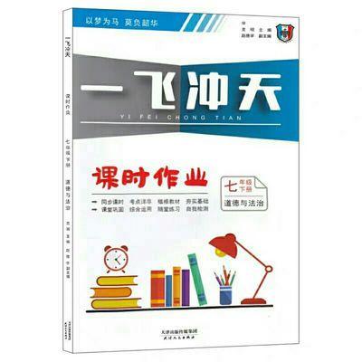 一飞冲天课时作业 七年级道德与法治下册天津专版基础知识巩固