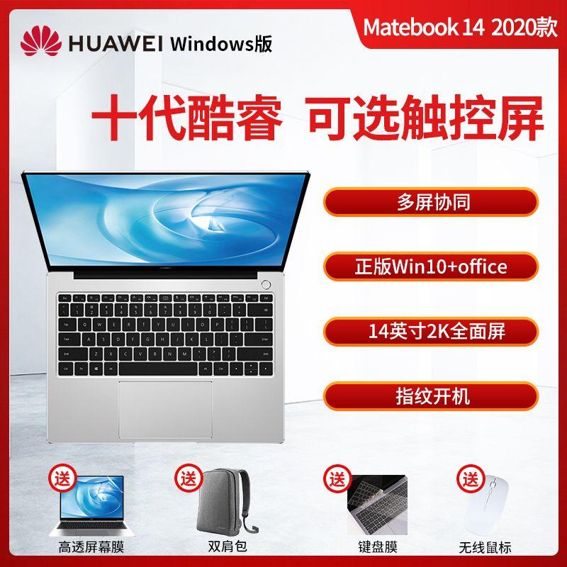 5799元包邮  HUAWEI 华为 MateBook  14英寸笔记本电脑(i5-10210U、8GB、512GB、MX250、2K、100%sRGB)