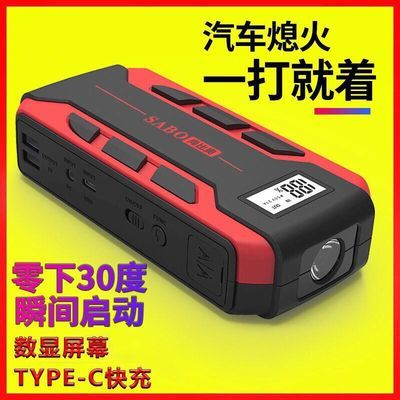 汽车电瓶应急启动电源 12V搭电宝车载救援点火移动充电宝打火神器