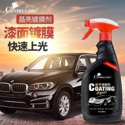 汽车镀膜剂车漆镀晶液纳米喷雾水晶液体正品玻璃喷雾蜡各色车通用