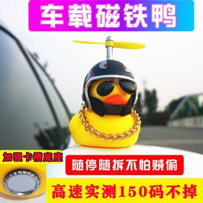 小鸭子车载摆件车内装饰鸭带头盔汽车后视镜涡轮增鸭竹蜻蜓磁铁鸭