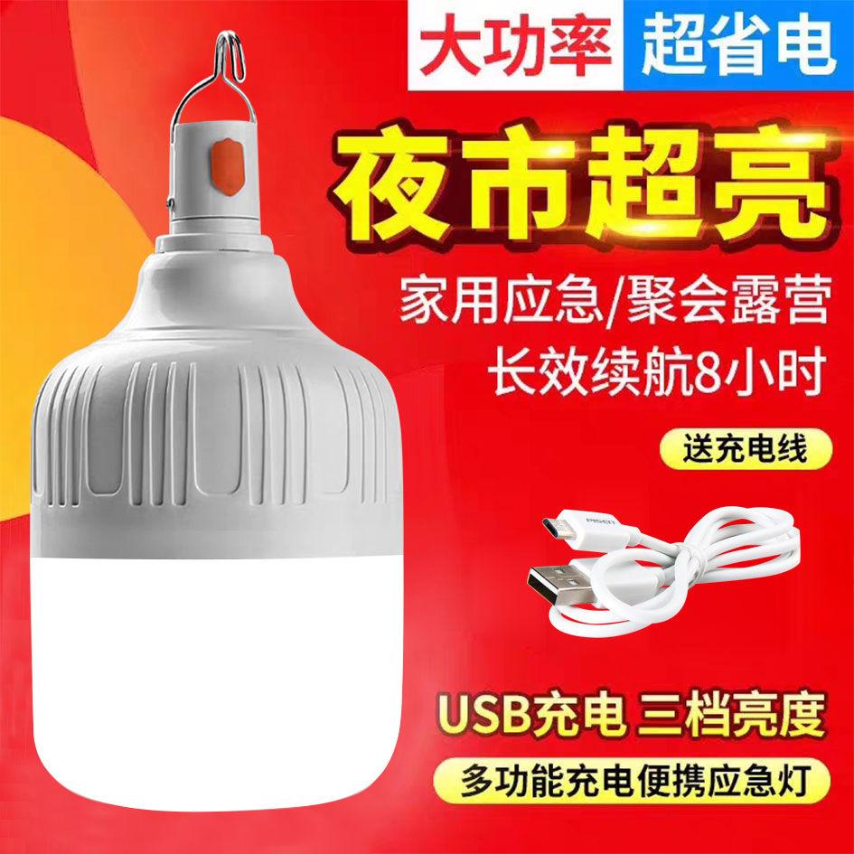 led充电灯泡夜市摆摊户外防水无线照明便携式停电应急灯家用超亮