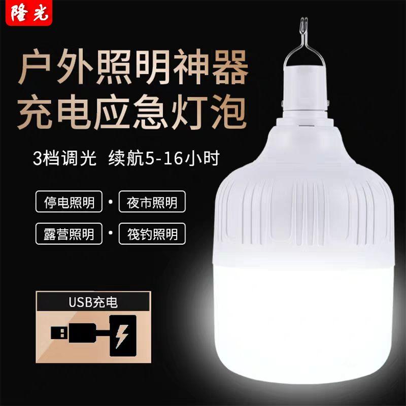 便宜的led充电灯泡夜市摆摊户外防水无线照明便携式停电应急灯家用超亮