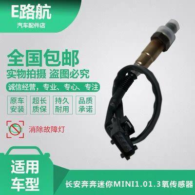 长安奔奔1.0奔奔迷你mini 1.0氧传感器原厂三元催化上下氧传感器