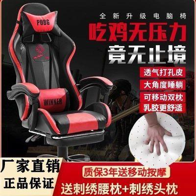 电脑椅 电竞椅家用办公椅游戏椅可躺椅升降椅竞技赛车椅吃鸡椅子