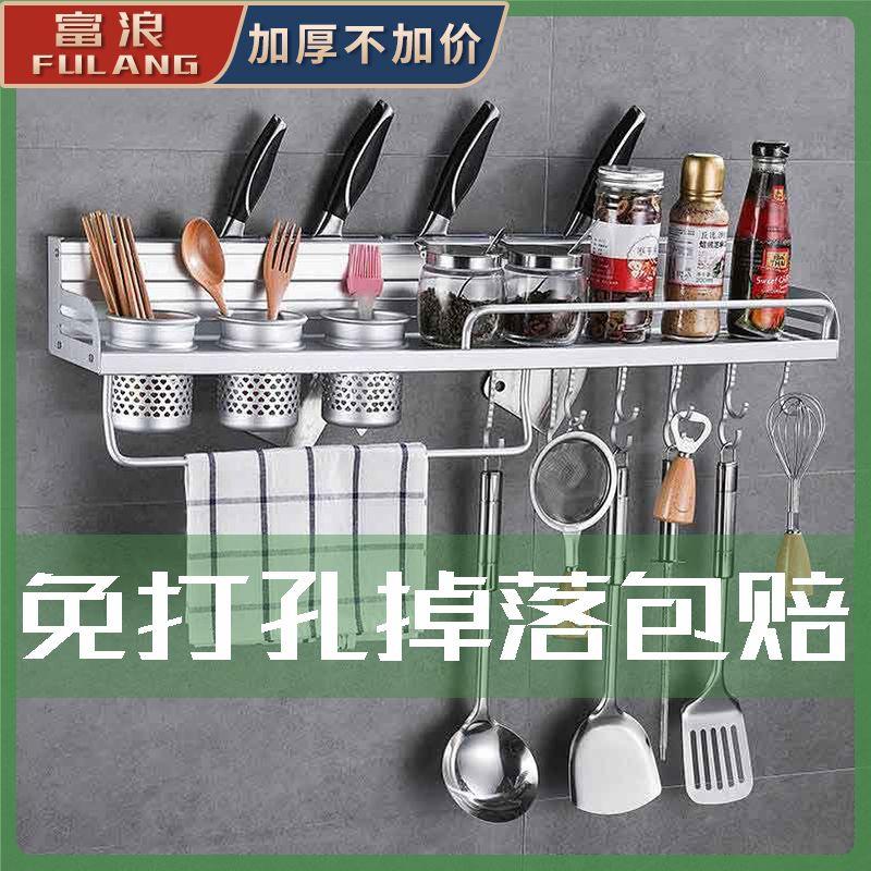 太空铝厨房置物架收纳架用品壁挂筷子筒筷子笼刀架调料架免打孔