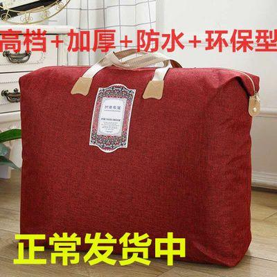 买2送1加厚防水棉被衣服收纳袋婚被袋搬家行李旅行袋蚕丝被包装袋