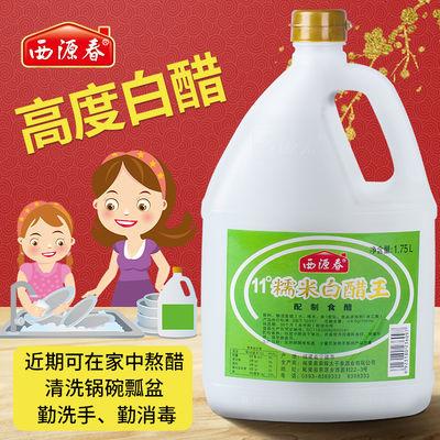西源春11度白醋王1.75L 酿造食醋调味调味料餐饮食用醋批发泡脚醋