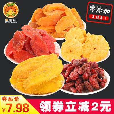 【果觅滋】芒果干草莓黄桃百香果干蜜饯水果干果脯108g零食批发