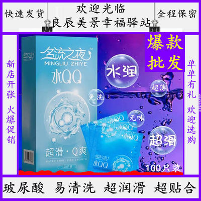名流玻尿酸避孕套水多多超薄0.01免洗100只装夜场安全套子男女用