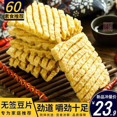 豆腐串麻辣豆类制品无签豆腐干水煮袋装兰花串豆干鸡汁豆腐串干串