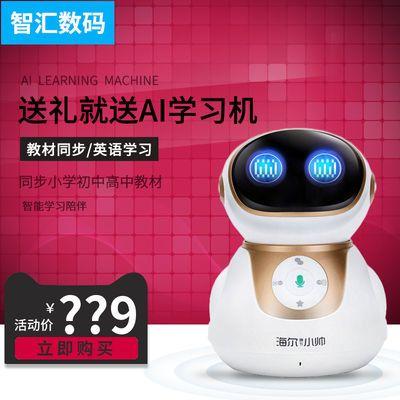 正品智能对话机器人儿童早教讯飞阿尔法蛋英语对话陪伴小帅升级版