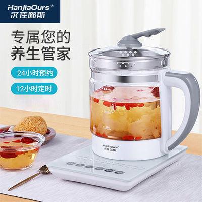 【德国品牌】汉佳欧斯养生壶多功能煮茶器烧水壶家用保温花茶壶