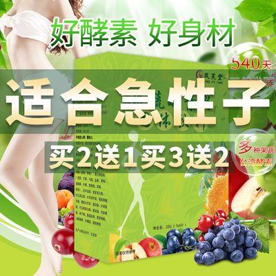 综合果蔬酵素粉5g*20袋 台湾酵素原料可搭配清肠排宿便益生菌产品