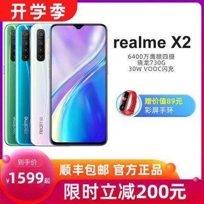 [限时减200]realme X2手机全新机realmex2 realmex realmeq x2pro